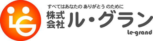 ルグランロゴ1.jpg